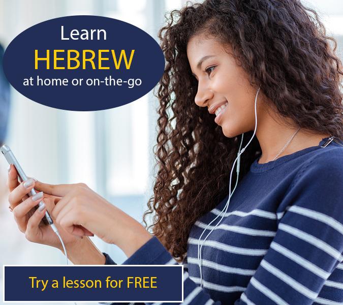 Learn to Speak Hebrew Fast   Save on Pimsleur Method Hebrew
